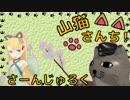 【WoT】山猫さんち! さーんじゅろく【ゆっくり実況】