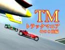 実況「この車じゃ危険ですわ!」TrackMania Nations Foreverその8前編
