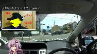 【VOICEROIDs&生海月実況】OUT of HOME1-2【ドライブ】
