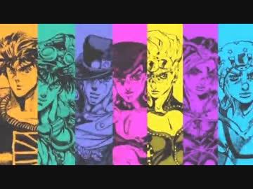 まとめ】□ジョジョ 第一部~第六部□MAD - ニコニコ動画