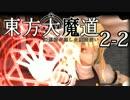 【東方MMD】東方大魔道 第二部(2-2)