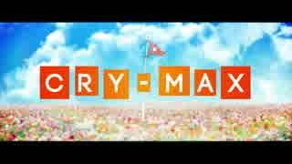 【りらか】CRY-MAX【リクエスト曲を歌ってみた】