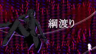 【人力刀剣乱舞】へし切長谷部の綱渡り【