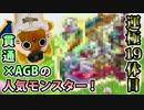 【モンスト実況】貫通×AGBの人気モンスターをようやく運極!【19体目】