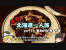 【ゆっくり】冬の北海道一人旅 part11 小樽編 雪あかりの路 夕食