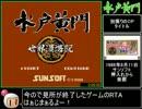 水戸黄門2~世界漫遊記~RTA_33分25秒