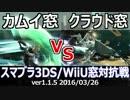【スマブラ3DS/WiiU】カムイ窓vsクラウド窓対抗戦(星取り/13on13) Part1