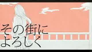 【IAオリジナル曲】 その街によろしく 【O