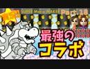 【マリオメーカー】最強のコラボ~MIKAN女性実況Part.18~