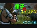 【XCOM2】律子vsエイリアン DLC紹介編