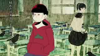 【人力】 envy. ver.おそ松+α thumbnail