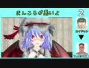 第8回東方ニコ童祭30秒無茶振り合作メンバー募集動画