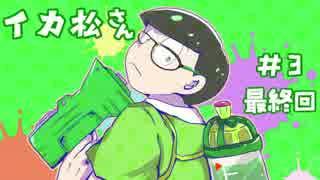 【おそ松さん偽実況】イカ松さん #3