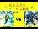 【遊戯王】 星と忠犬がデュエる動画 part98