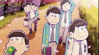 【おそ松さん】少年期‥‥か~ら~の~、今