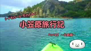 【ゆっくり】小笠原旅行記 Part42(前編) ~父島編~ シーカヤックその3