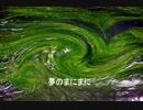 初音ミク ソラリス~夢のまにまに~BACH コラール・プレリュード BWV 639