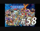 【ロックマンX】シリーズ完走してやんよ! #58【実況】