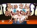 【作業用BGM】みゅさんソロ10曲歌ってみたメドレー!