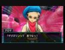 【3DS】 DQMJ3 クリア後のストーリー 後編 (ネタバレ注意)