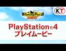 3月31日発売『Winning Post 8 2016』PS4版プレイ動画