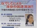 【お知らせ】今後の沖縄政策と日本の国益を考えるシンポジウム[桜H28/3/28]