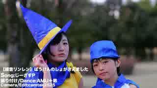 【AMU+弟】ぼうけんのしょがきえました!踊ってみた【オリジナル振付】 thumbnail