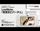 Last Note.「有頂天ビバーチェ」/ ニンテンドー3DSテーマ ニコニコアレンジ