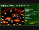 【実況】非犯罪縛り スーパーマリオRPG part5