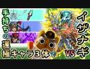 【モンスト実況】手持ちの運極キャラ3体とVSイザナギ!【超絶】