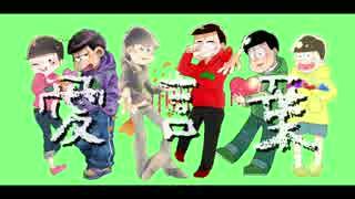 【おそ松さん人力+手描き】ありがとう企画【人力29人絵師6人合作】 thumbnail