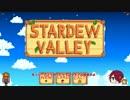 【ゆっくり実況】春を探して牧場暮らし◆Part02【StardewValley】