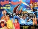 ミウラ杯 2016.3.19 【ヴァンパイアセイヴァー】