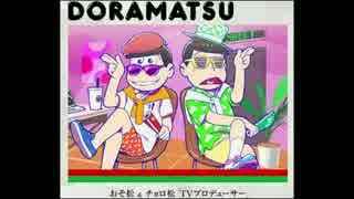 ドラ松CDシリーズ3巻 試聴
