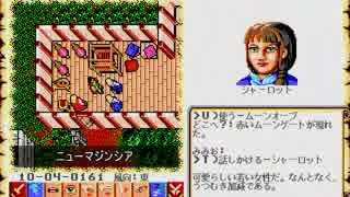 【ウルティマ6 〜偽りの予言者〜(PC-98版