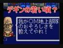 【祝25周年】SFCガンダムF91をガンダム好きが実況プレイ Part6
