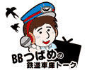 BBつばめの車庫トーク Vol.04    前編