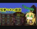 【テラリア】弦巻マキの銃砲テラリア Part8