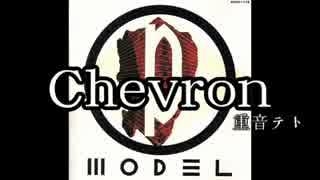 【P-MODEL】Chevron【重音テト】