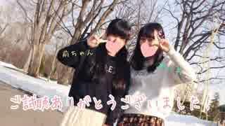 【ぷにちと前ちゃん】ラブポーション 踊ってみた【雪が溶けたよ!】