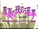 真夏の夜の淫夢 HDリマスター完全版 発売決定
