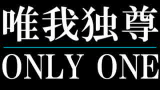 【MMDHQ!!】唯我独尊ONLY ONE
