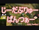 【WoT】自走砲乗りのWorld of Tanks Part.2【G.W.Panther】