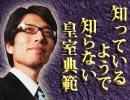 知っているようで知らない皇室典範(3/5) 竹田恒泰チャンネル特番