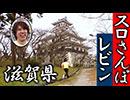#10 スロさんぽ ~琵琶湖でダッシュだ!第10歩 レビン~(戦国コレクション2)