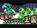 【協力実況】狂気のマインクラフト王国 Part34【Minecraft】