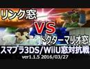 【スマブラ3DS/WiiU】ドクマリ窓vsリンク窓対抗戦(ストック引継/10on10) Part1