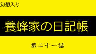 【幻想入り】養蜂家の日記帳 第二十一話