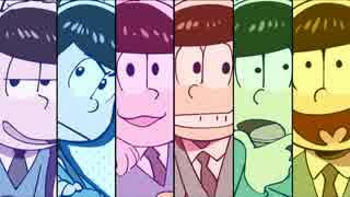 【おそ松さん人力】全力バタンキュー