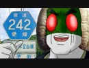 海原雄山とうp主が愛媛県道走破を目指すようです 第011話